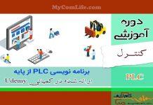 برنامه نویسی PLC از پایه