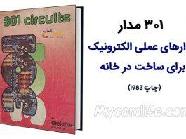 کتاب 301 مدار 301 circuits