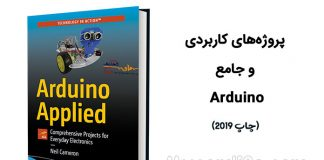 کتاب Arduino Applied: Comprehensive Projects for Everyday Electronics