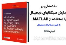 کتاب Introduction to Digital Signal Processing Using MATLAB with Application to Digital Communications