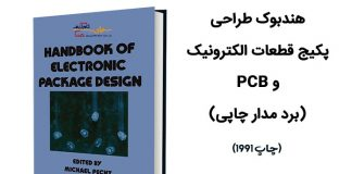 کتاب Handbook of Electronic Package Design