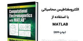 کتاب Computational Electromagnetics Matlab