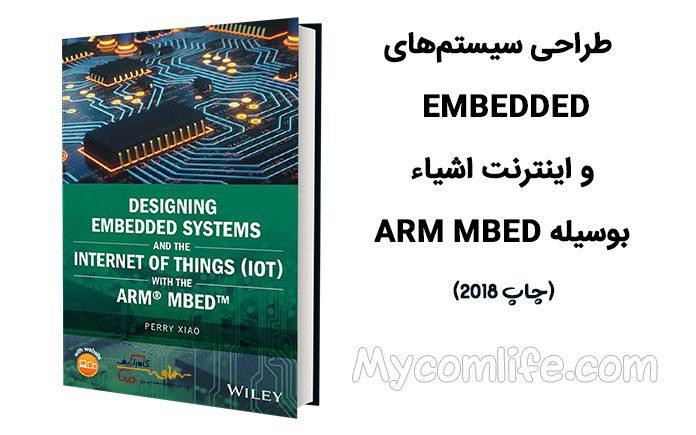 کتاب Designing Embedded Systems IOT ARM Mbed
