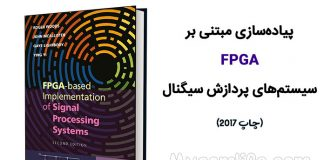 کتاب FPGA based Implementation Signal Processing Systems