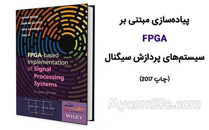 کتاب FPGA based Implementation Signal Processing Systems