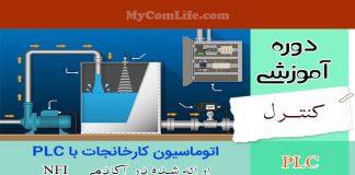 دوره اتوماسیون کارخانهها با PLC