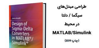 کتاب Design of Sigma-Delta Converters in MATLAB / Simulink