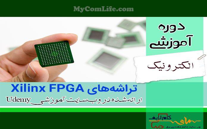 دوره FPGAهای زایلینکس