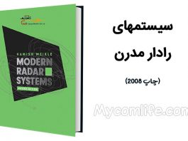 کتاب Modern Radar Systems