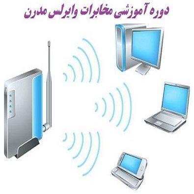 modern wireless