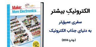 کتاب more electronics