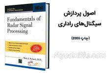 کتاب Foundamentals of Radar Signal Processing
