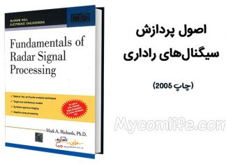 کتاب Foundamentals of Radar Signal Processing